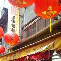 写真:三栄製麺(有)
