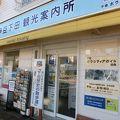 写真:伊豆下田観光駅前案内所