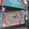写真:MOSHI MOSHI BOX (原宿観光案内所)
