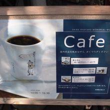 カフェも充実