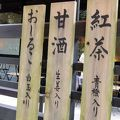 写真:来宮神社お休み処