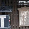 写真:上吉井邸 (初代郵便局跡)