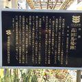 写真:高田馬場跡