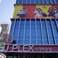写真:ユープレックス (現代百貨店新村店ヤング館)
