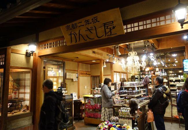 京都二年坂かんざし屋wargo