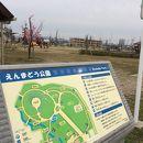えんまどう公園