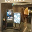 ぼてぢゅう 関西国際空港店