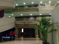 上海商城劇院