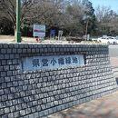 県営小幡緑地