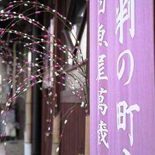 このあたりの町屋、焼杉の板壁が実に美しいのでした