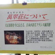 2階から見える「萬翠荘」の説明