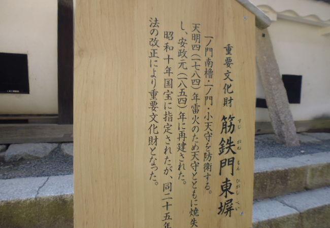 松山城 筋鉄門東塀