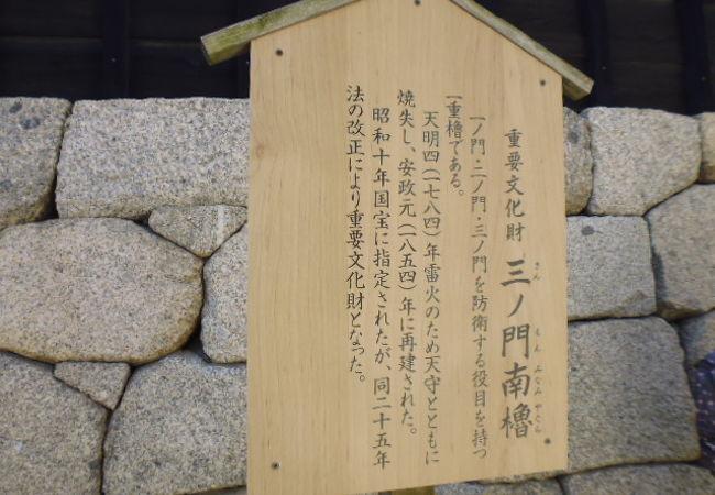 松山城 三の門南櫓