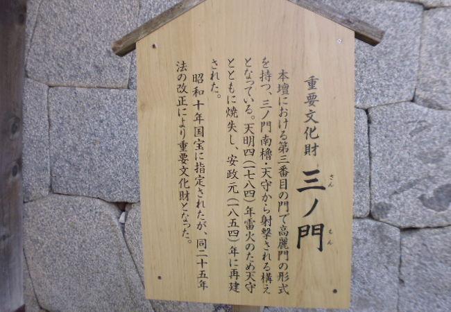 松山城 三ノ門