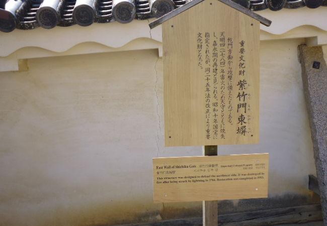 松山城 紫竹門東塀