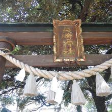 金剛院の隣に位置する長崎神社は椎名町駅から近く江戸時代は長崎村の鎮守様、平成4年豊島区民族文化財に指定され静かで味わいのある神社です