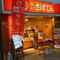 写真:新宿さぼてん 十条銀座商店街店