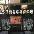 写真:上方落語寄席発祥地顕彰碑 (坐摩神社境内)