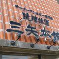 写真:琉球銘菓 三矢本舗 恩納店