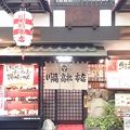 写真:川福 本店