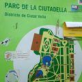 写真:シウタデリャ公園