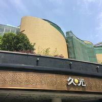 久光百貨 (上海店)