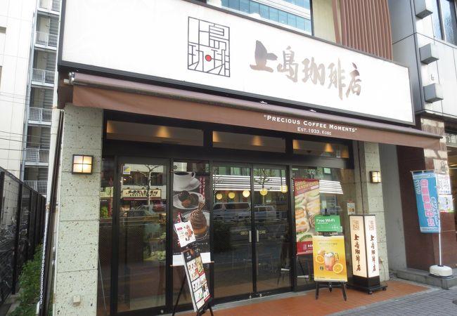 上島珈琲店 虎ノ門店