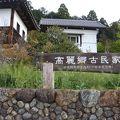写真:高麗郷古民家 (旧新井家住宅)