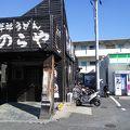 写真:のらや 羽曳野店