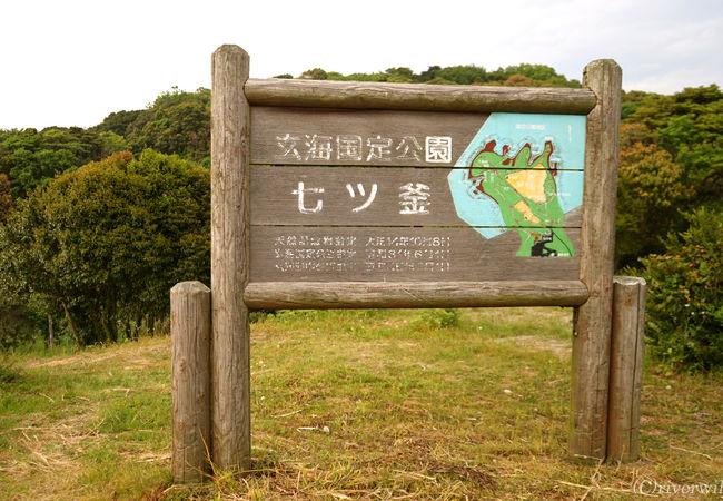 玄海国定公園
