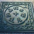 写真:函館市国道元標