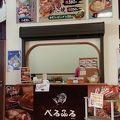 写真:べるふる 岩美店
