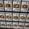 写真:きっちょううどん 橘通店
