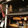 写真:紅葉堂弐番屋