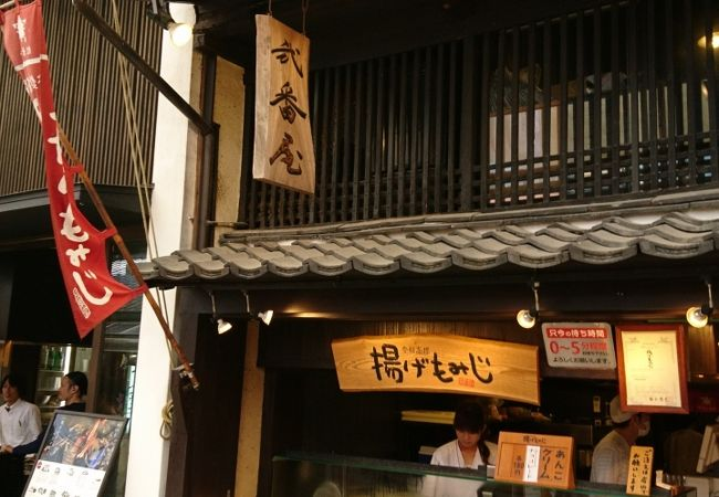 紅葉堂弐番屋