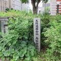 写真:大阪通商会社為替会社跡
