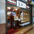 亜麺坊 新潟店