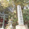 写真:登拝門 (男体山奥宮登拝口)