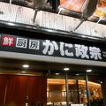 写真:かに政宗 本町店