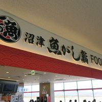 沼津魚がし鮨 富士山静岡空港店