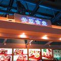 写真:青葉食堂 (桃園国際空港店)