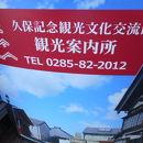 久保記念観光文化交流館