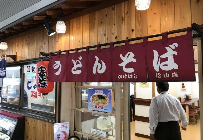 かけはし 松山店
