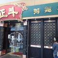 写真:正斗麺粥専家 (ハッピーバレー店)