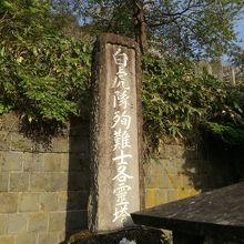 白虎隊殉死の碑