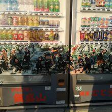 自動販売機も白虎隊