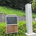 写真:久米川古戦場