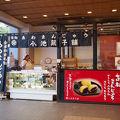 写真:小池菓子舗 鶴ヶ城店