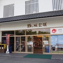 鶴ヶ城の近くで1番大きいお土産屋さん!