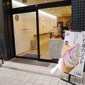 写真:芋舗 芋屋金次郎 道後店